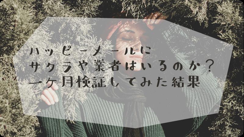 ハッピーメールサクラ・業者アイキャッチ