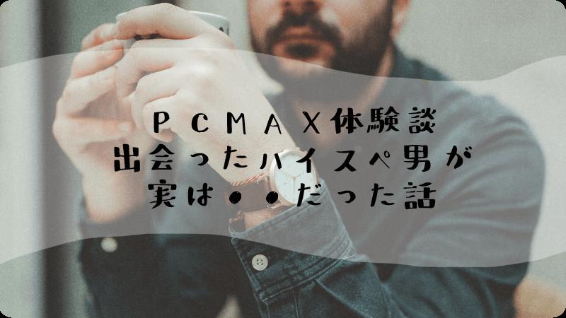 PCMAX体験談アイキャッチ