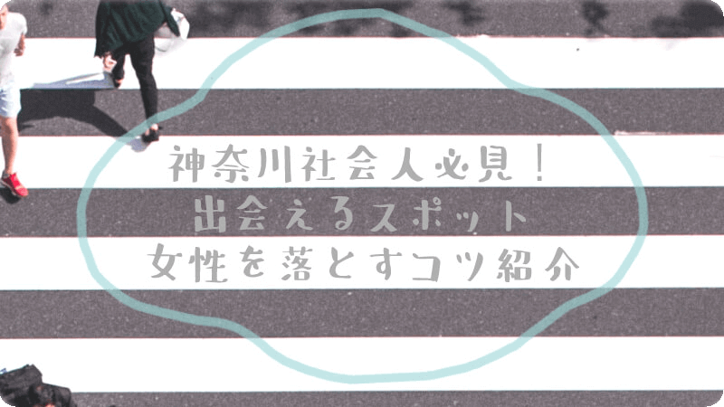 神奈川社会人アイキャッチ