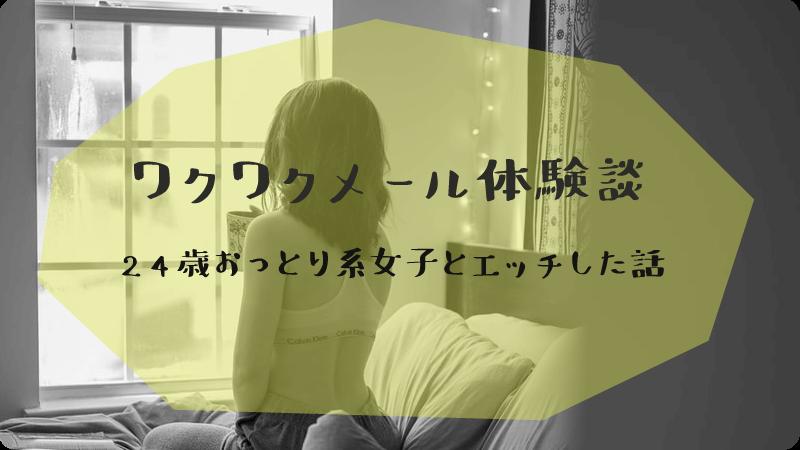 ワクワクメール体験談アイキャッチ