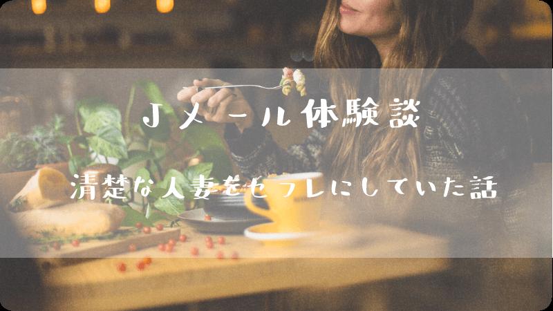 Jメール体験談アイキャッチ