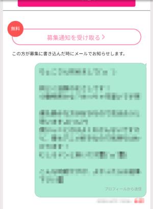ワクワクメールのメッセージ