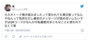 カカオ口コミ