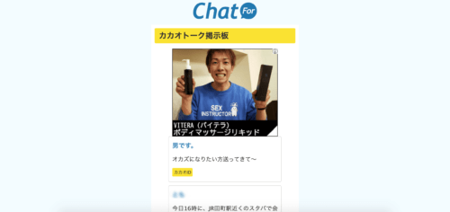 chat for