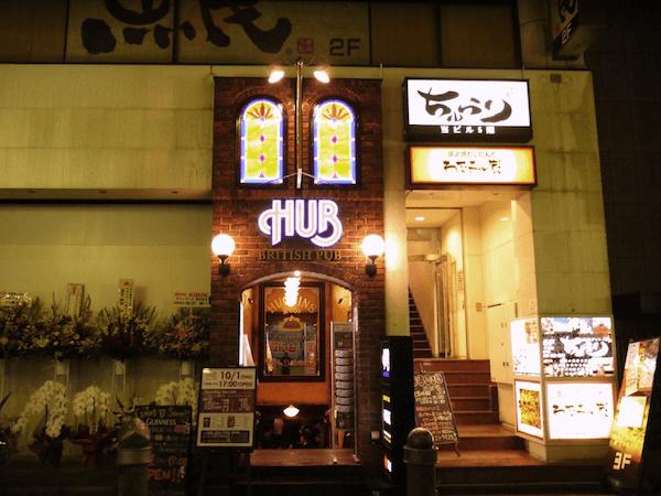 HUB千葉富士見店