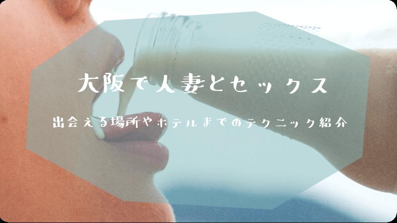 大阪で人妻と出会う場所アイキャッチ