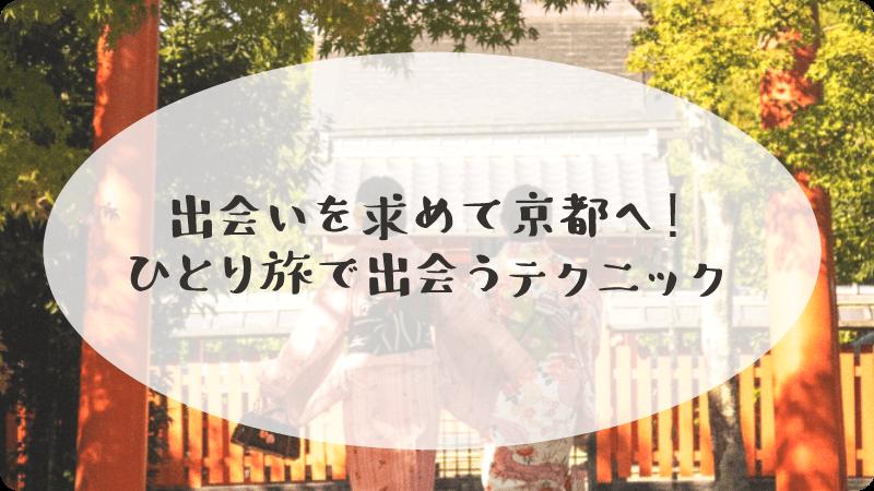 京都ひとり旅出会いアイキャッチ