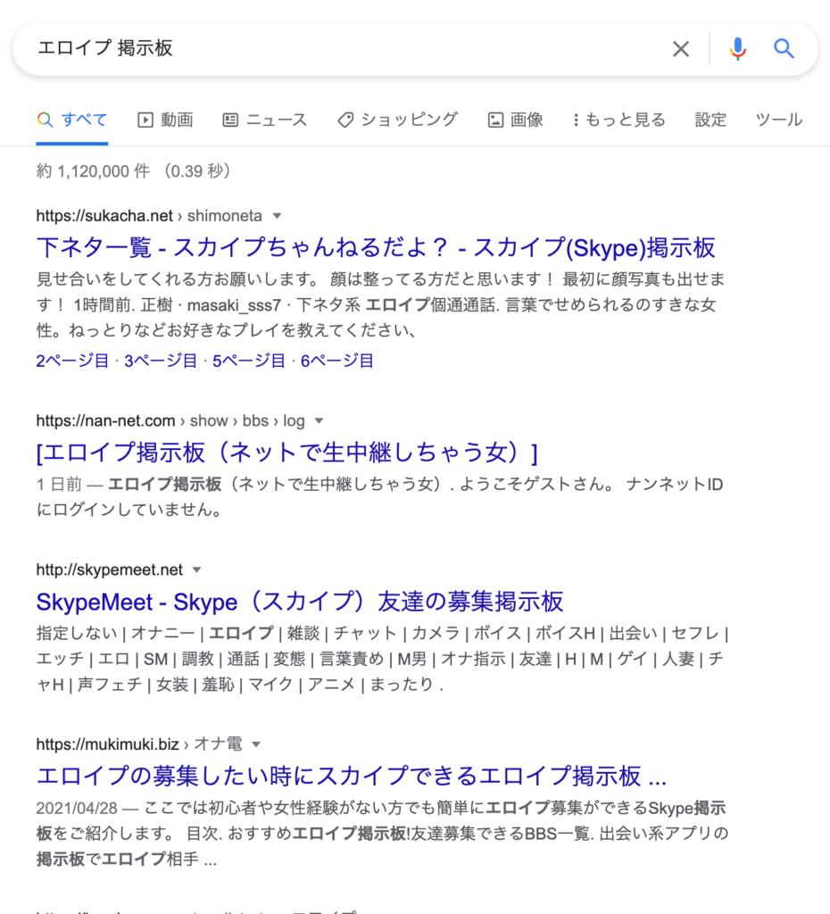 エロイプ検索
