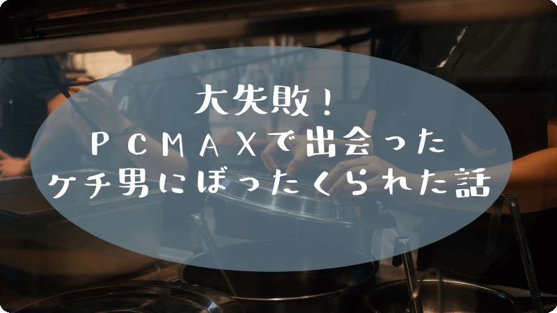 PCMAX失敗体験談アイキャッチ