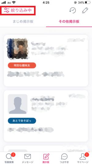ハッピーメールその他掲示板