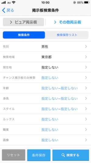 ハッピーメール掲示板検索