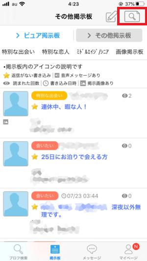 Jメールその他掲示板検索