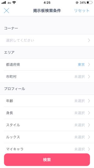 Jメール掲示板検索条件