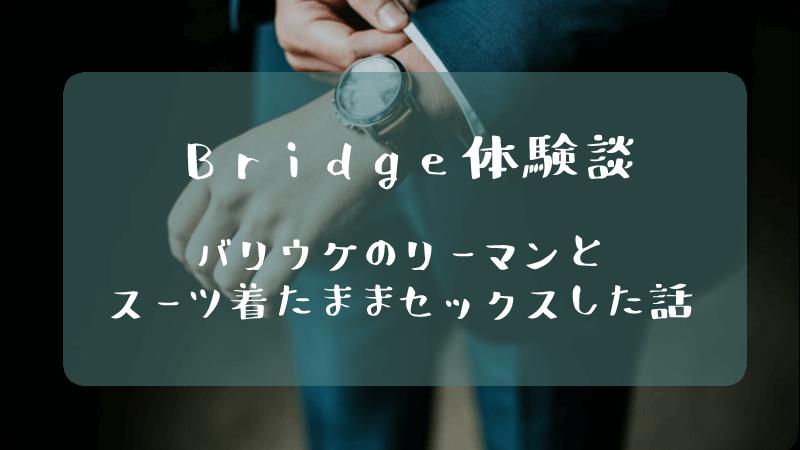 Bridge体験談アイキャッチ