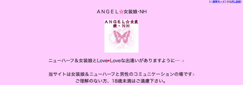 女装掲示板「ANGEL