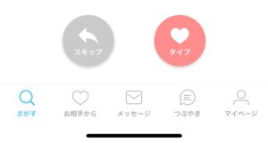 YYC「タイプ』