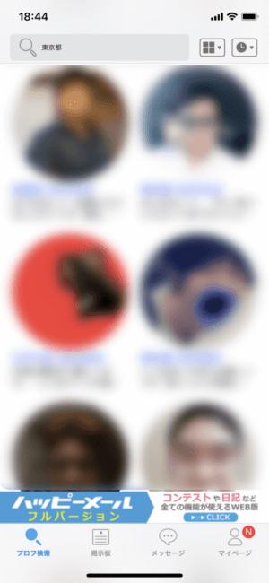 ハッピーメール検索