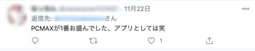 Twitter口コミスクショ