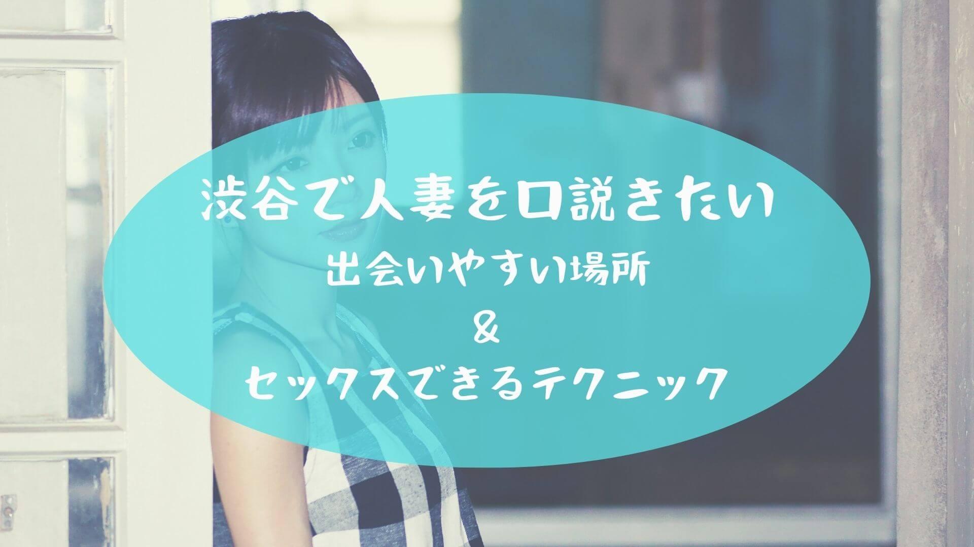 渋谷人妻アイキャッチ