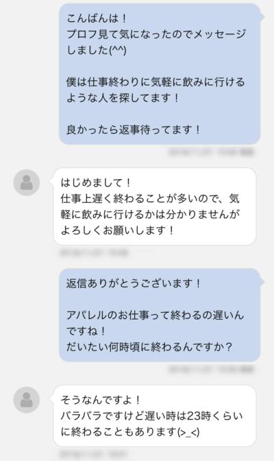 PCMAXメッセージやり取り