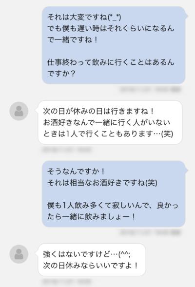 PCMAXメッセージやり取り2