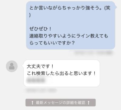 PCMAXでのメッセージやり取り3