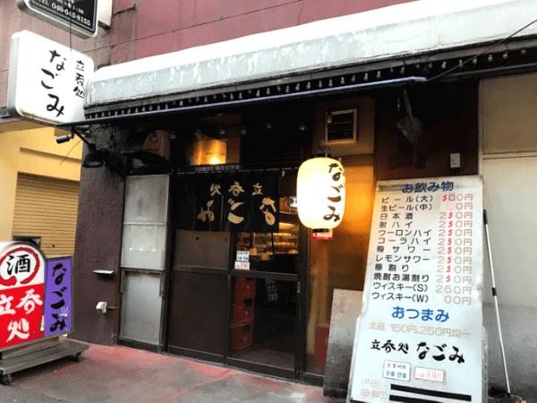 埼玉で人妻と出会える場所3