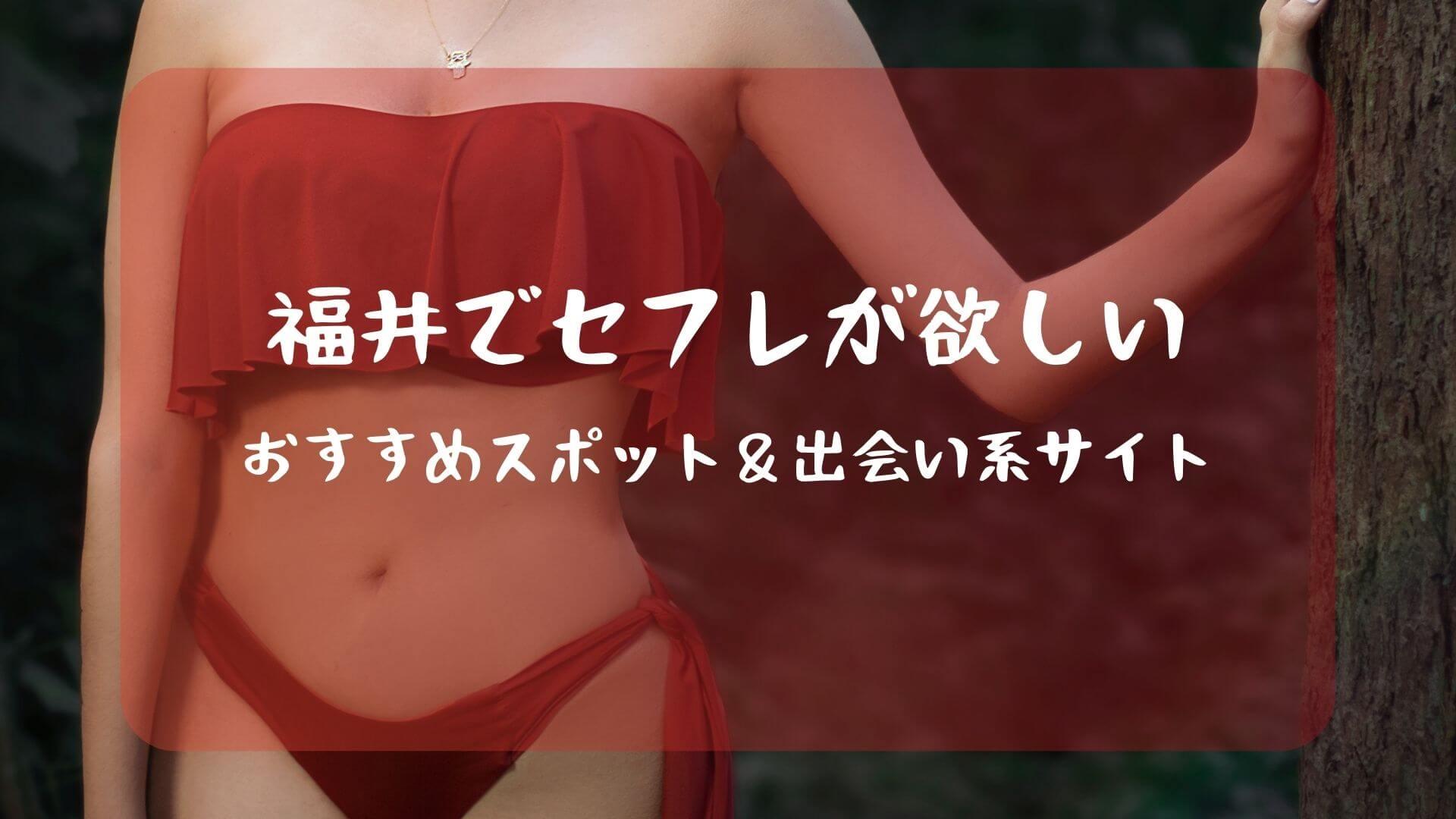 福井セフレアイキャッチ