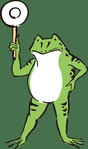 カエルマル